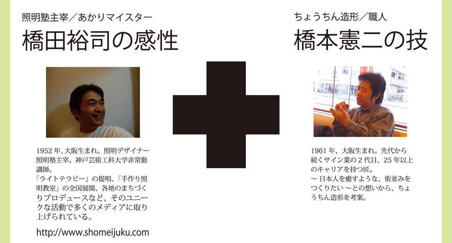JAPAN SHOP 2011タイトル画像