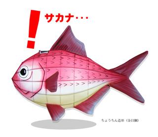 ちょうちん造形(金目鯛)
