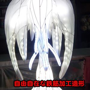 火の鳥鉄筋イメージ