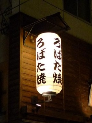 和風提灯(俵型・点灯)